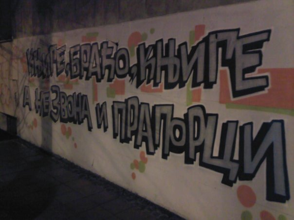 Dositejeva mudrost i dana živi. Foto: Peđa Popović